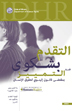 "Arabic ""Charge of Discrimination"" Brochure"