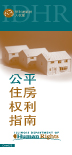 "Chinese ""Guide for Fair Housing"""